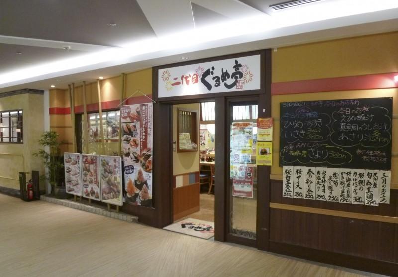 二代目ぐるめ亭港南台バーズ店