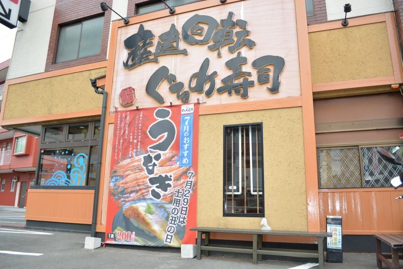 ぐるめ寿司遠藤町店