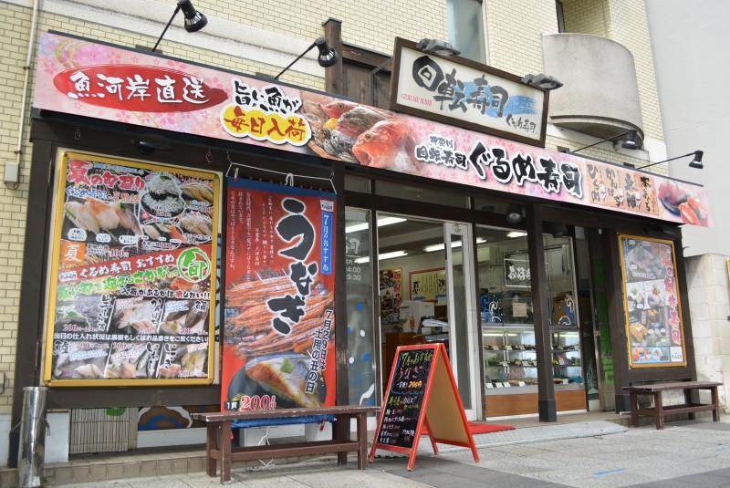 ぐるめ寿司追分店