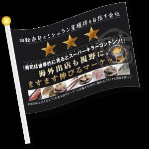 回転寿司でミシュラン星獲得を目指す会社